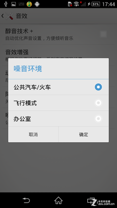 主动降噪 索尼Xperia Z2降噪耳机效果实测