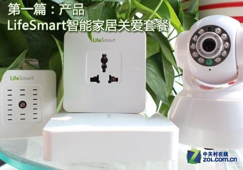 传感器控制插座 LifeSmart智能家居体验
