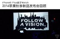 iPhone6/Plus携手Watch 苹果发布会回顾
