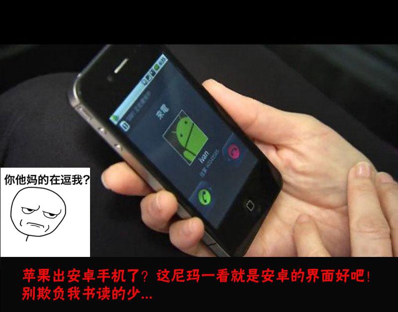 你特么是在逗我么?iphone 4s来电显示是安卓界面?图片