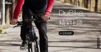 如此逼格!百度智能自行车DuBike图赏