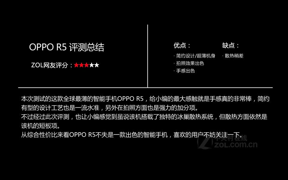 【高清图】oppo r5 r8107/移动4g