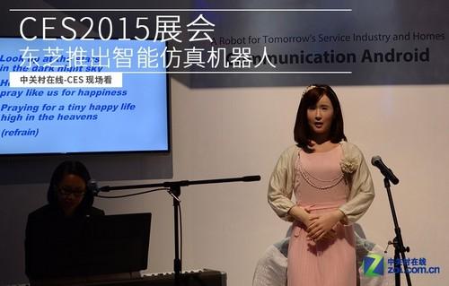 CES2015展会 东芝推出智能仿真机器人