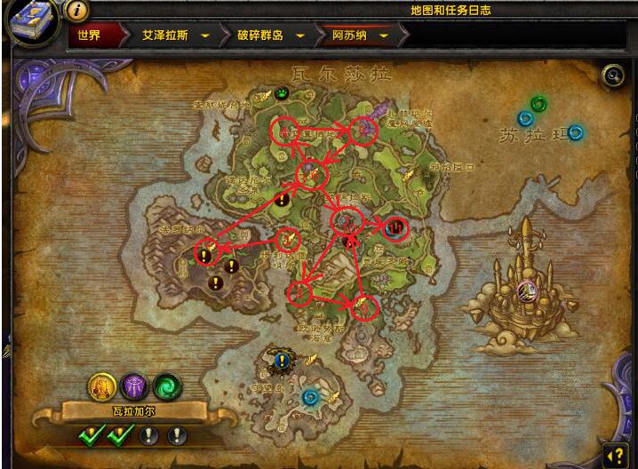 【高清图】 《魔兽世界》7.0 快速升级地图选择攻略图1