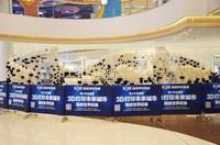 挑战世界纪录:3D打印未来城市天际线