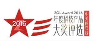 2016中关村在线年度科技产品大奖评选——历届回顾