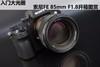 入门大光圈 索尼FE 85mm F1.8开箱图赏