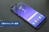 三星Galaxy S8+上手图赏