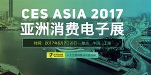 【CES Asia】2017CES Asia亚洲消费电子展实时直播