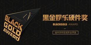 2017Chinajoy黑金娱乐硬件奖--获奖产品