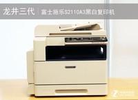 龙井三代 富士施乐S2110 A3黑白复印机
