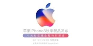 苹果iPhone 8秋季新品发布会