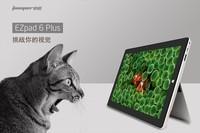 挑战你的视觉 中柏EZpad 6 Plus随心办公
