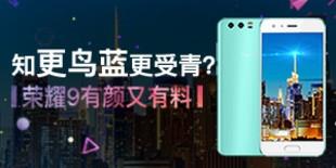 i手机第三季第58期(总353期): 知更鸟蓝更受青睐?荣耀9有颜又有料