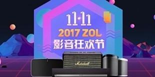 双十一ZOL影音狂欢节