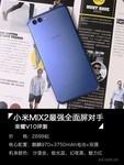 图评新机:小米MIX2的最强对手荣耀V10