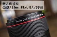 防抖人像定焦 佳能EF 85mm F1.4 IS入门手册
