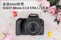比微单镜头更轻巧 佳能EF 40mm f2.8购机手册