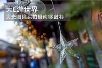 大C游世界 大光圈呈现浪漫的南锣鼓巷