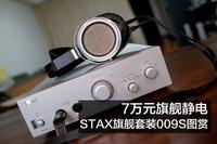 7万元的旗舰静电 STAX旗舰套装009S图赏