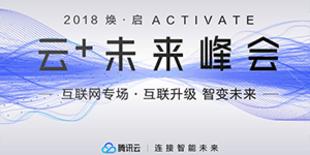 腾讯云+未来峰会互联网专场:互联升级 智变未来