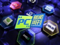 PC新闻周刊:Win10.6新版发布 去除版本水印