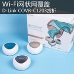 Wi-Fi网状网覆盖 D-Link COVR-C1203赏析