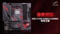 致胜利器 华硕ROG STRIX B360-G小板图赏