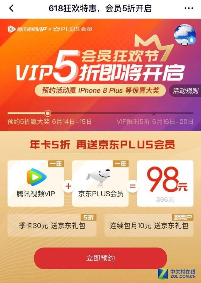 重庆五分彩开奖记录,真香!腾讯视频VIP年卡+京东plus会员仅88元