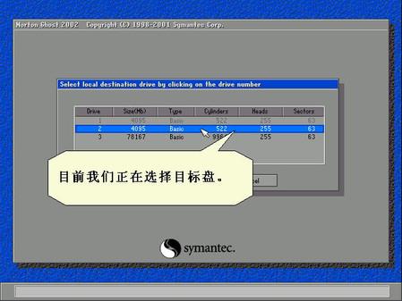 怎样把旧硬盘的内容全部克隆到新硬盘