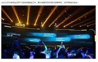 vivo iQOO Pro(8GB/128GB/5G全网通)发布会回顾6