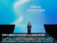 双模5G潮美设计2698元起 vivo S6发布会回顾