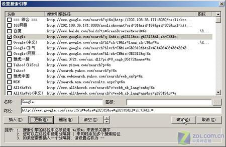 叫板傲游  GreenBrowser浏览器精彩实例秀