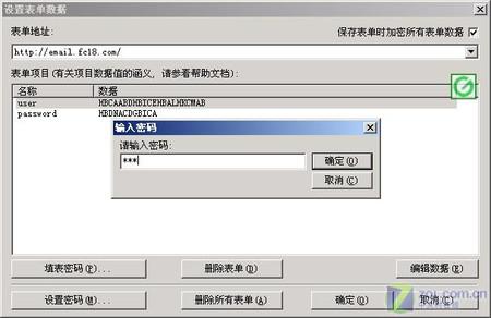 GreenBrowser浏览器也能让你玩得酷起来