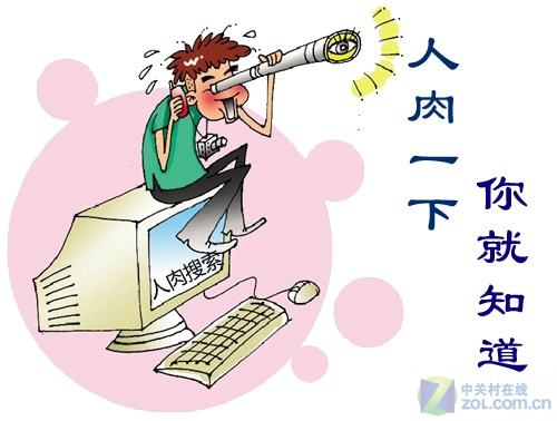 2009网络十大流行语 (1/1)