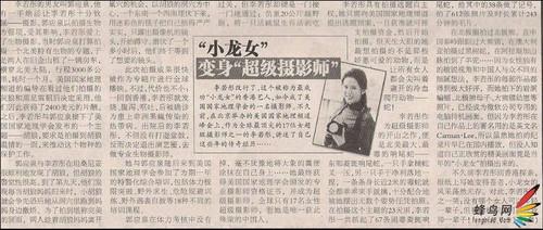 李若彤华丽变身国家地理顶级摄影师?