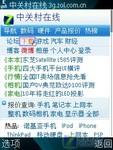 虎年贺新礼 手机资源WAP下载站正式上线