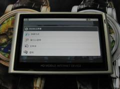 MID+1080P 智器V5全面到货现售960元