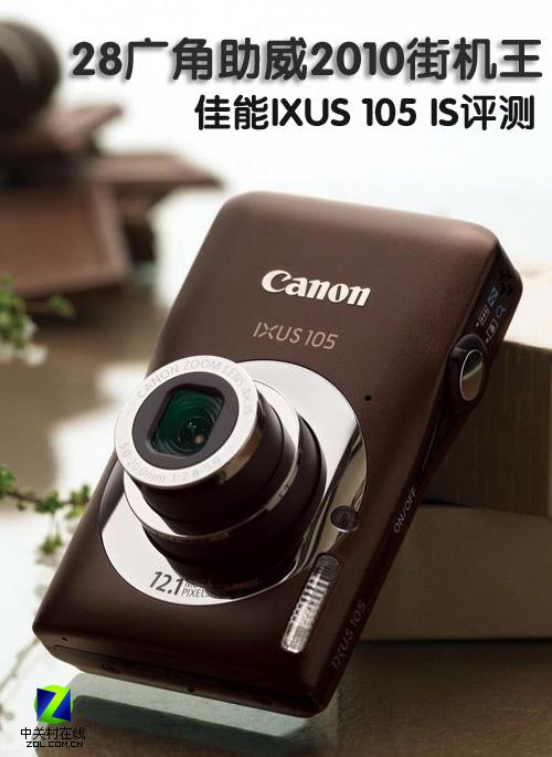 28广角助威2010街机王 CanonIXUS 105评测
