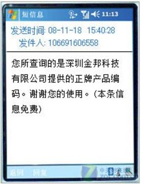 京东网站逻辑结构图
