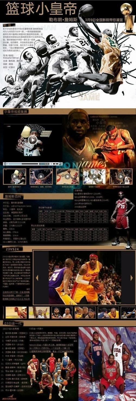 风行篮球小皇帝专题 带你追nba巨星