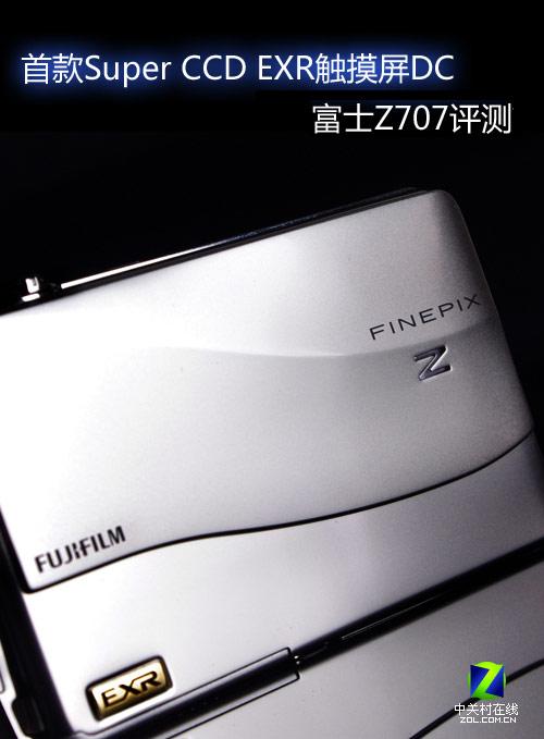 """首款EXR炫酷3.5""""触屏卡片 富士Z707评测"""