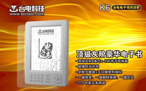 台电K6超薄豪华电子书美女模特图赏