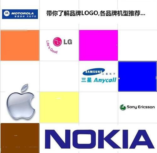 带你了解品牌LOGO 各品牌相关机型推荐
