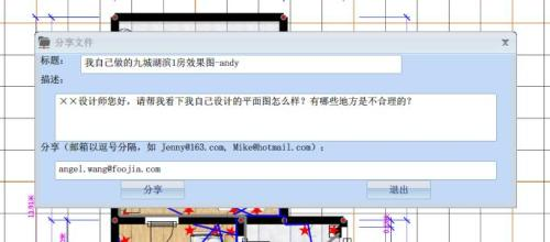 爱福窝水电装修软件 水电线路图制作用什么软件 请问怎么