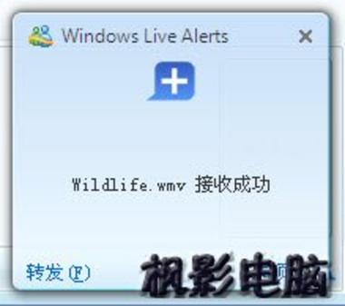 文件的高速传输 靠插件MSN比迅雷更快