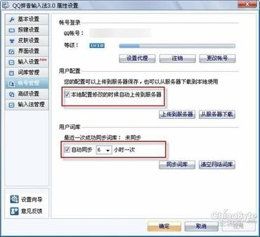 快乐随Q行 QQ拼音输入法让沟通更轻松
