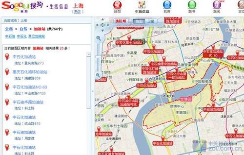 搜狗地图 带你游览上海世博会的好助手
