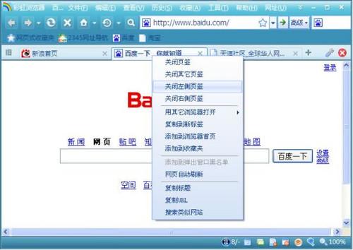 彩虹浏览器页签妙用——悬停换页功能
