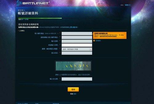 手把手教您《星际争霸2》cdkey申请方法